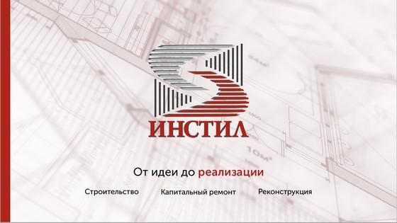 Маркетинг кит строительной компании