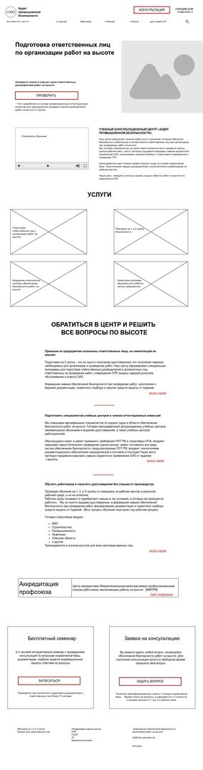 прототип главной страницы УКЦ
